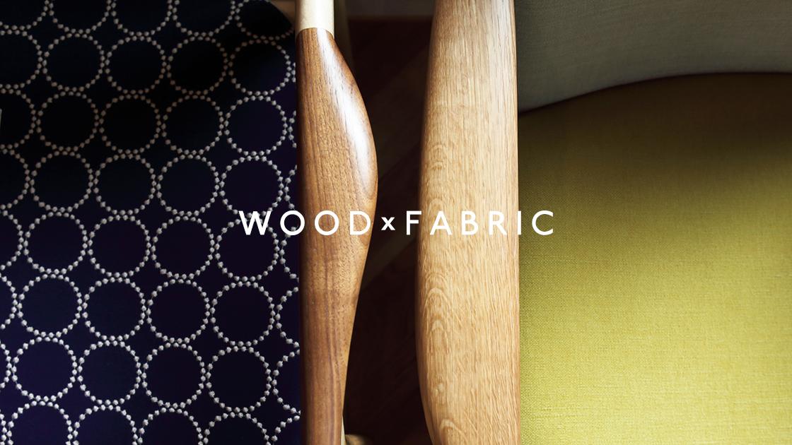 京都の家具店fingermarksの椅子の木と生地の組み合わせ例