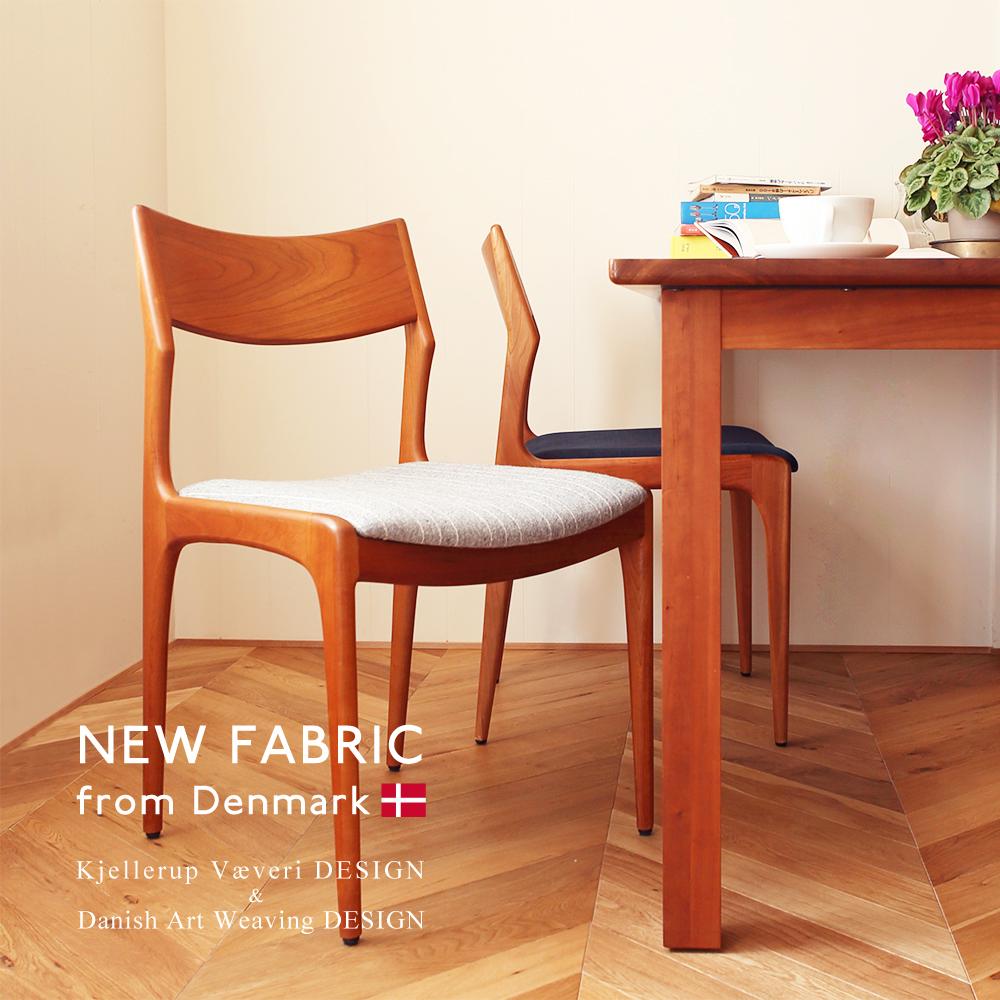 北欧デンマーク製生地を使用したおしゃれな椅子