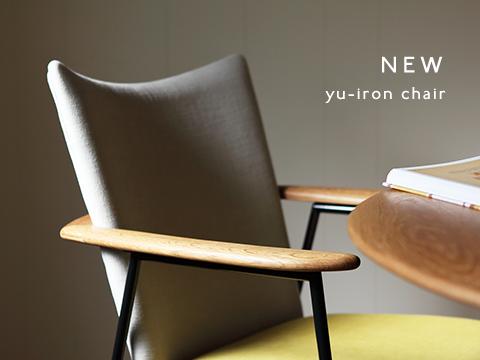 おしゃれな北欧デザインのアイアン椅子