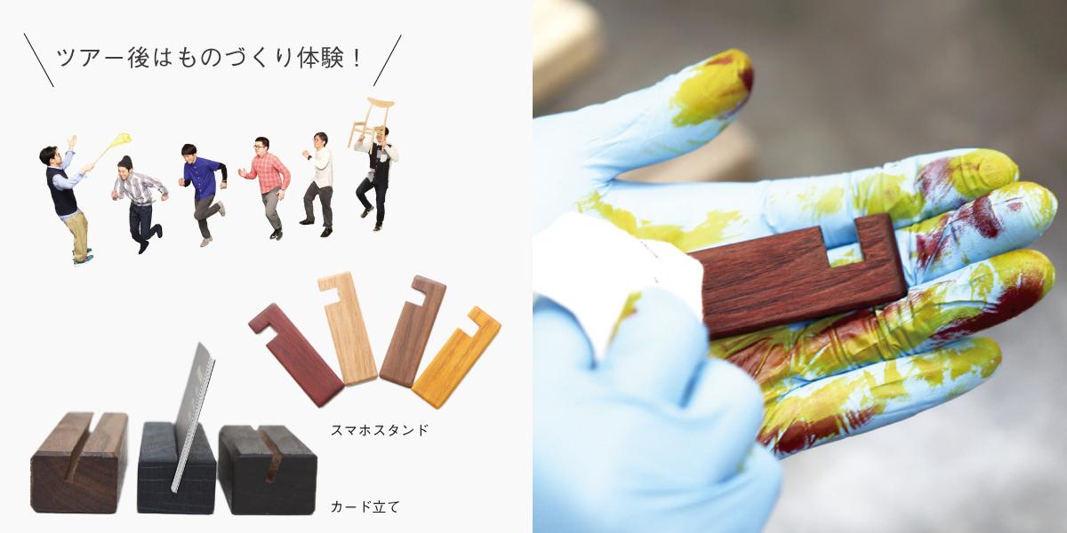 京都宇治の家具店フィンガーマークスの工場見学ツアー