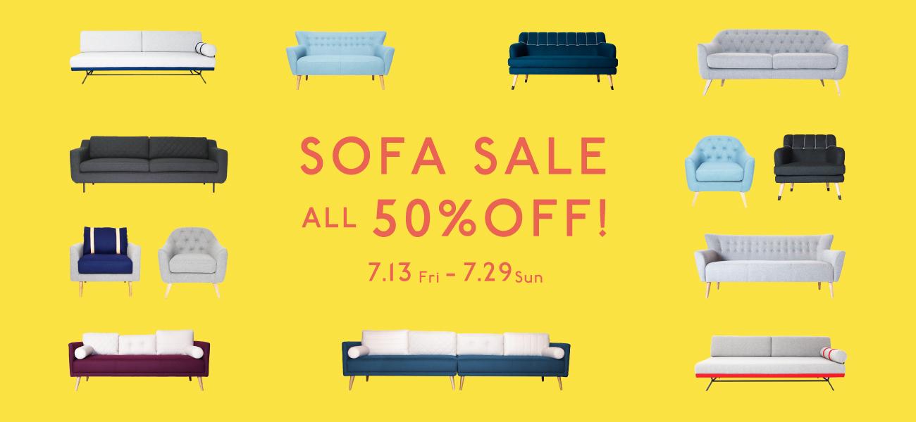 北欧デンマークデザインのおしゃれなソファが激安半額セール
